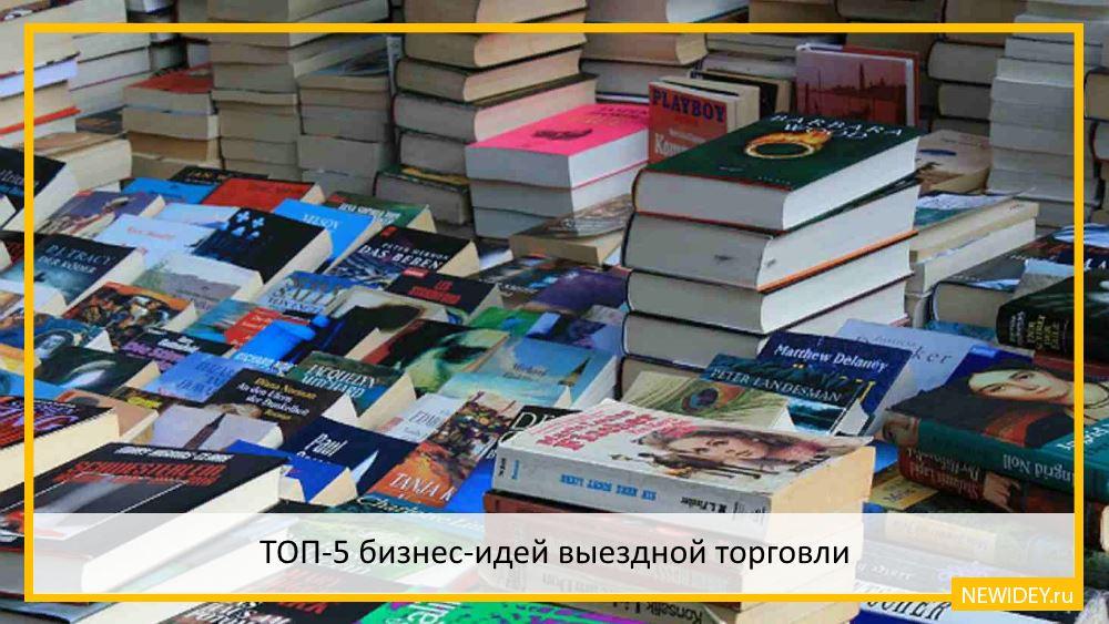 выездная торговля книгами