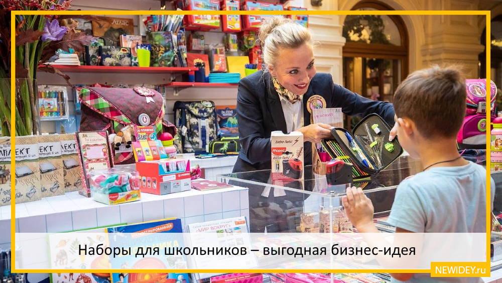 продажа наборов для школьника