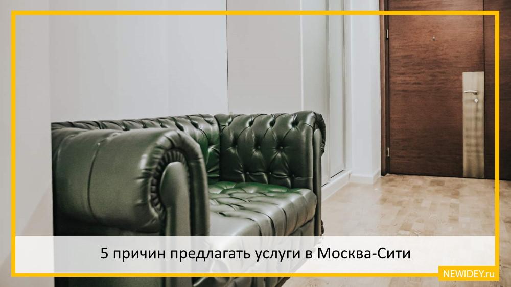 кабинеты в москва сити