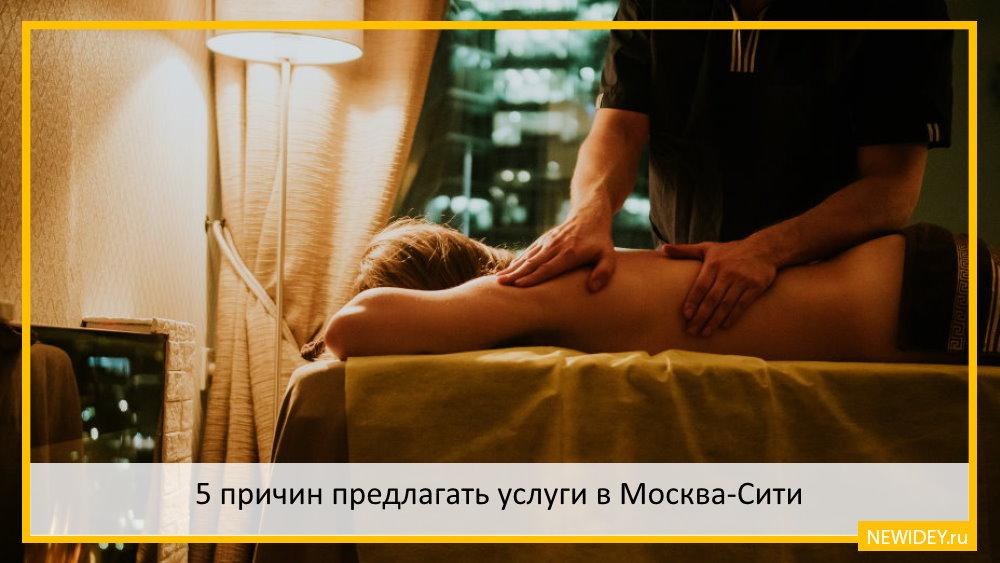 массаж в москва сити