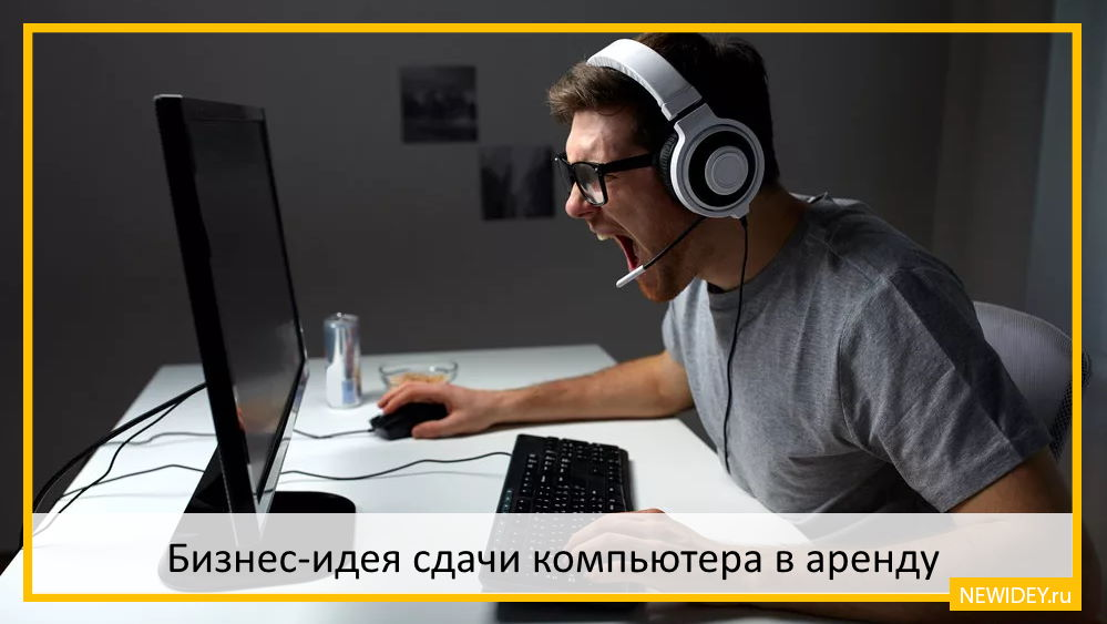 сдача компьютера через интернет