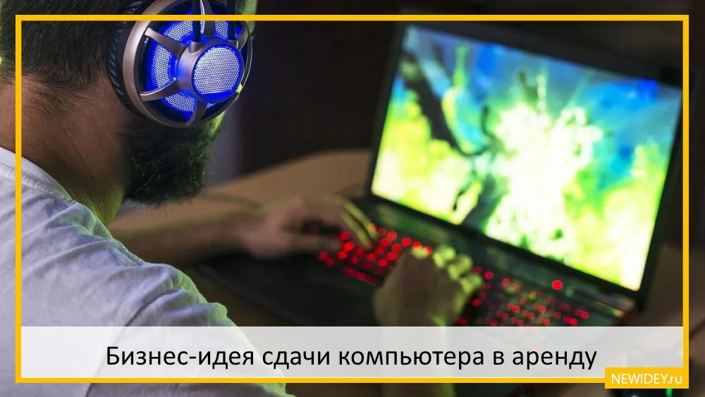 аренда игровых компьютеров