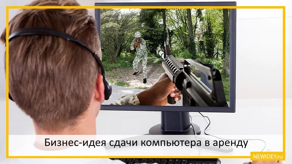 аренда игрового компьютера