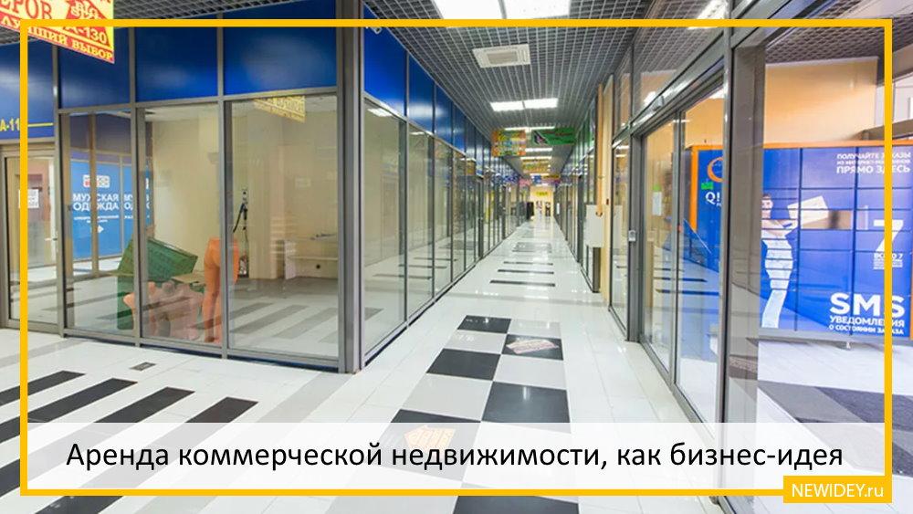 аренда в москве