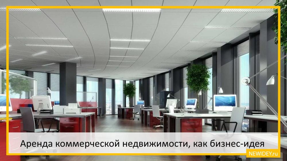 аренда помещений в москве