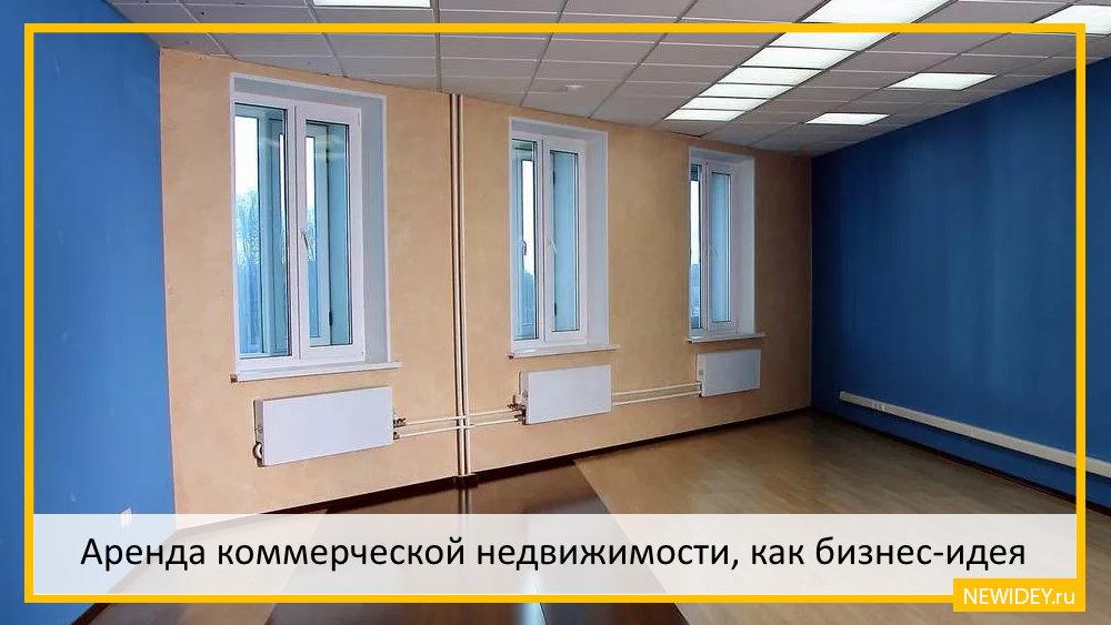 аренда кабинетов