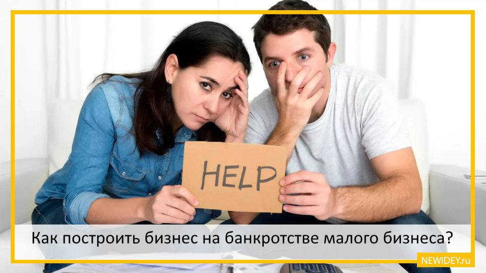 банкротстве малого бизнеса