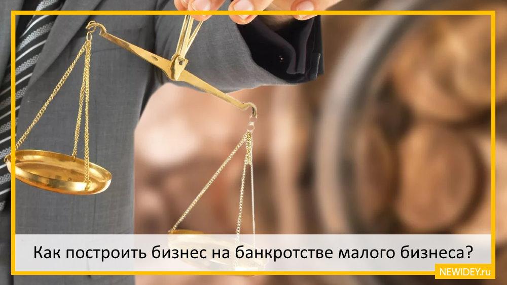 банкротство через суд