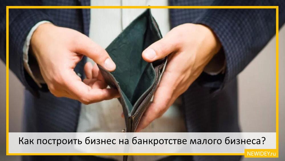 банкротство в малом бизнесе