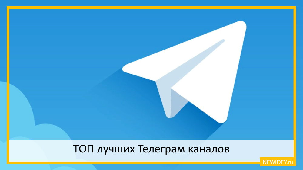 топ лучших телеграм каналов