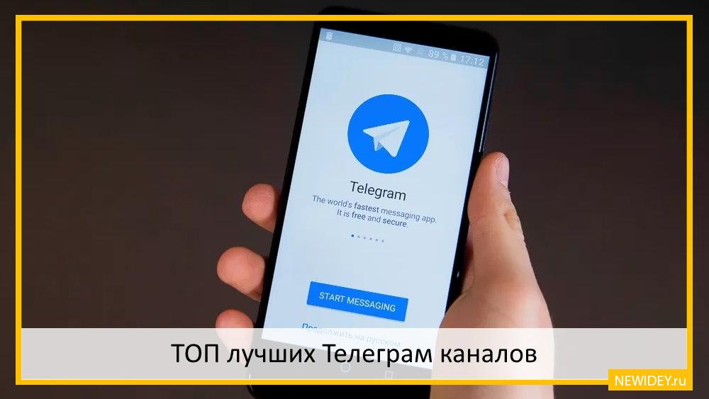 топ каналов телеграм
