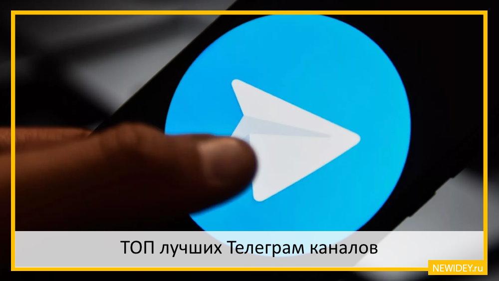 топ каналов телеграма