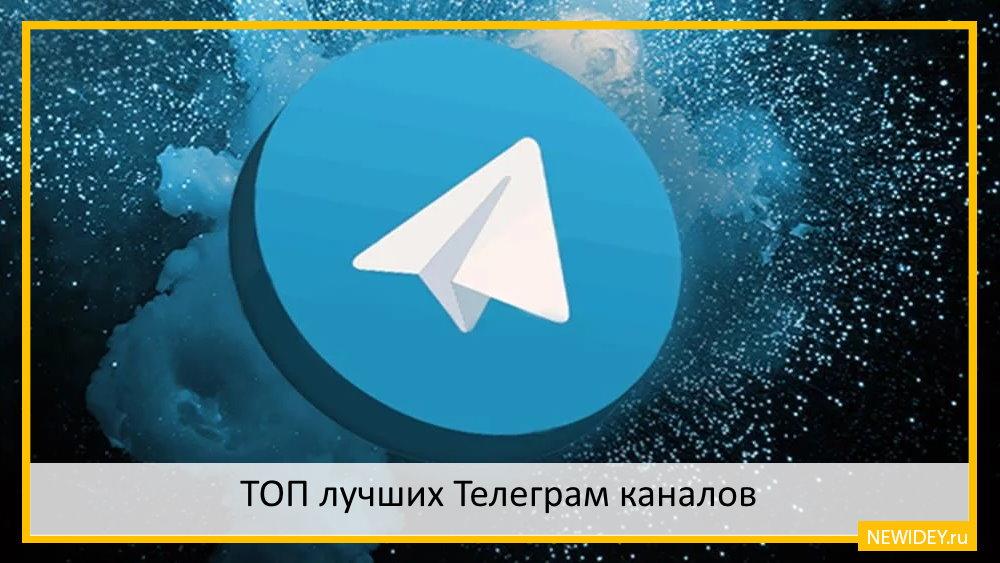 каналы телеграма