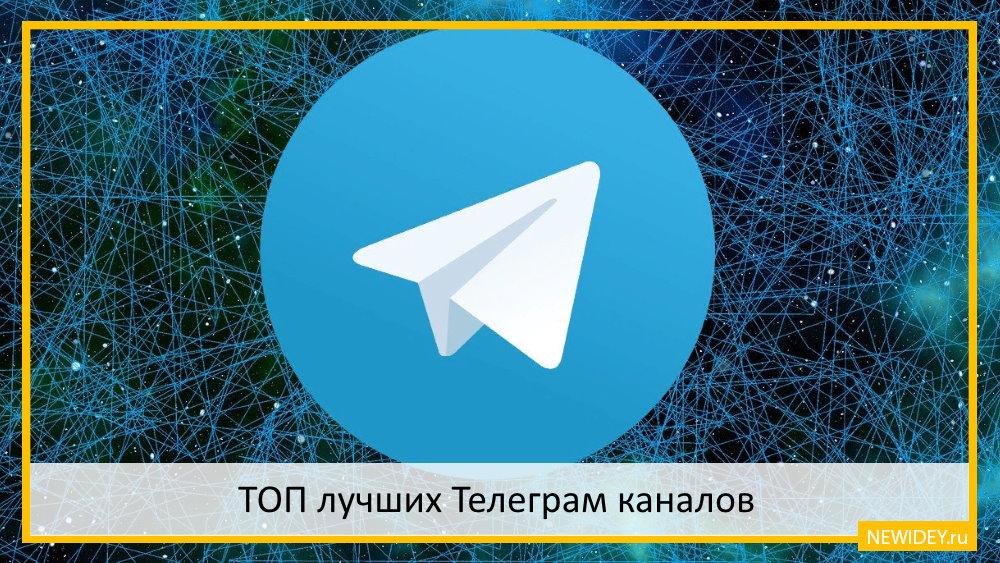 лучшие каналы телеграма