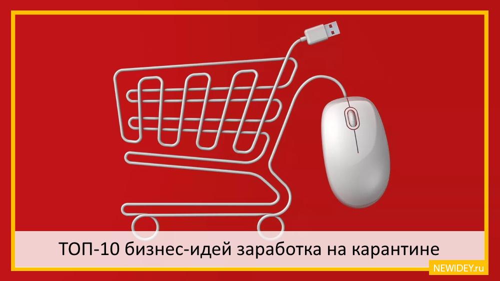 открытие интернет магазина
