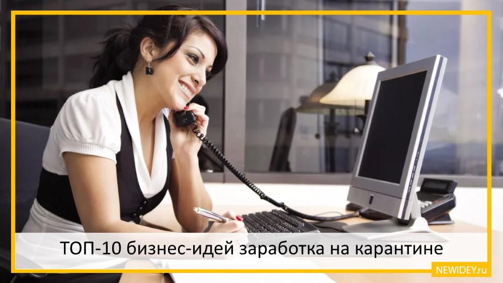 работа онлайн консультанта