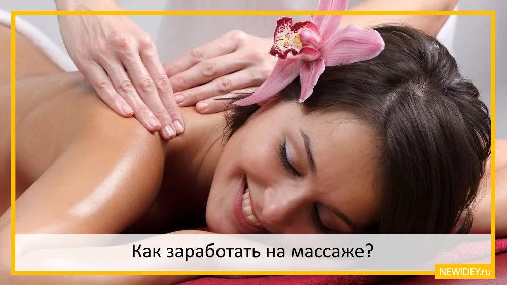 заработок на массаже