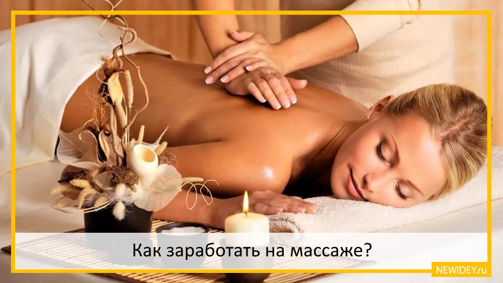 заработок массажиста