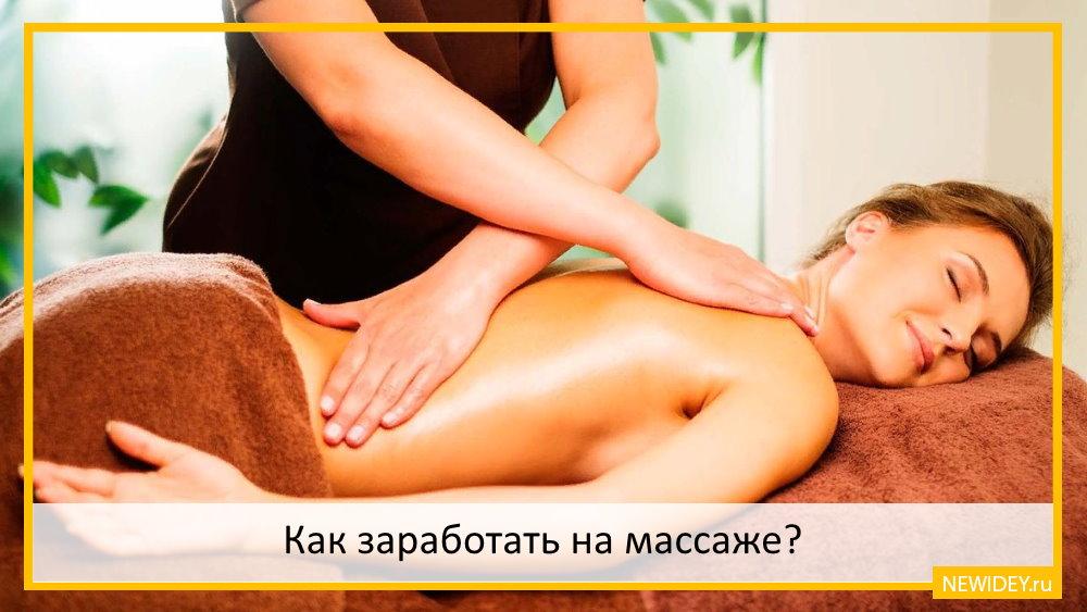 заработок массажем в москве