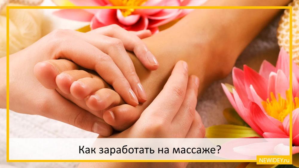 заработок на услугах массажа