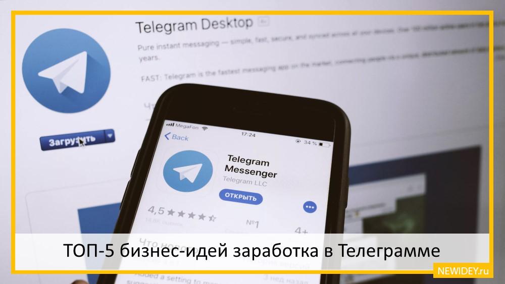 заработок на телеграмме