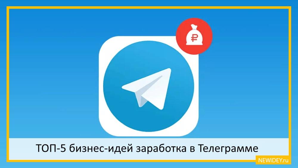 продажа каналов в телеграм