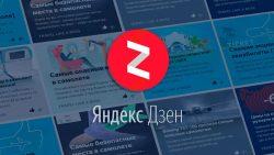 Все способы заработка в Яндекс.Дзен
