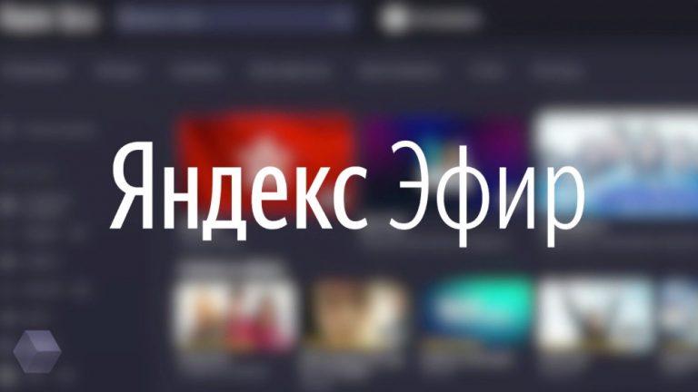 ТОП-7 способов заработка в Яндекс.Эфире