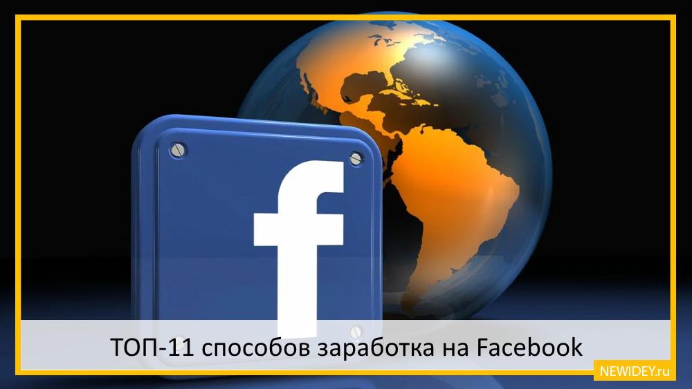 заработок в facebook