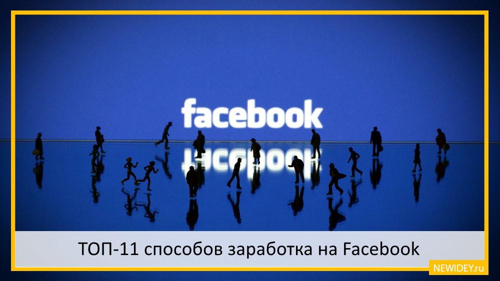 заработок денег в фейсбуке