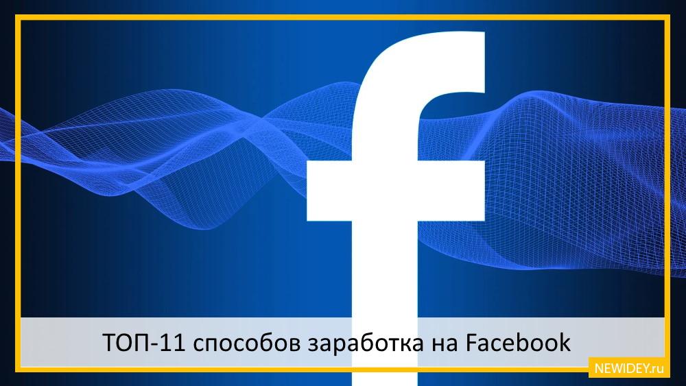 заработок в fb
