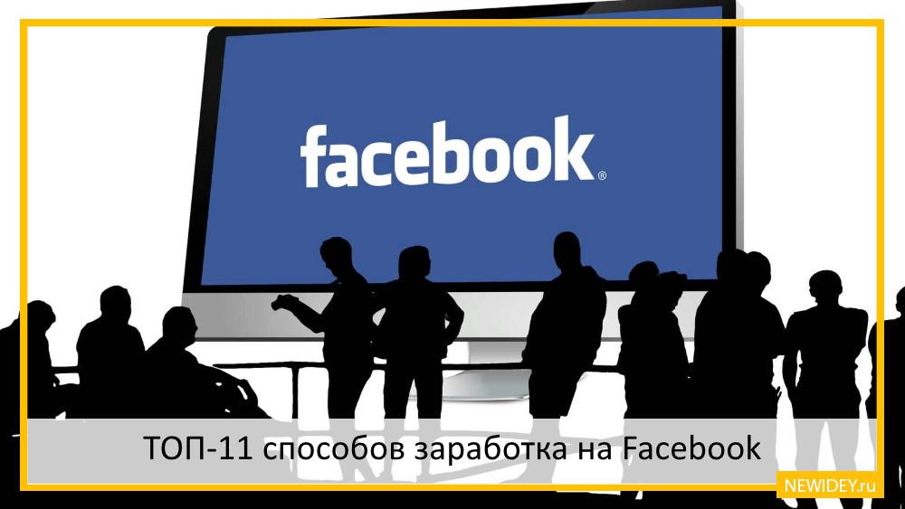 заработок на рекламе в фейсбуке