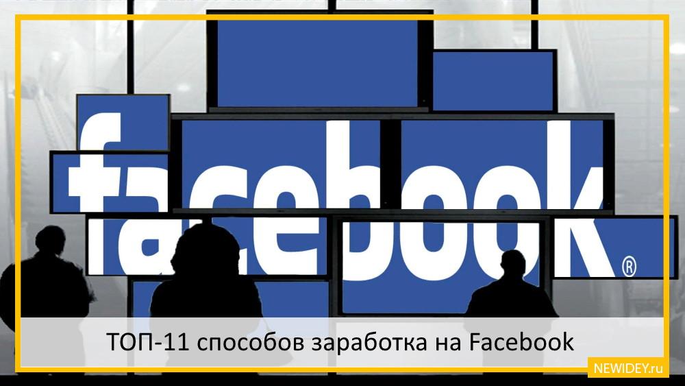 заработок на рекламе в facebook