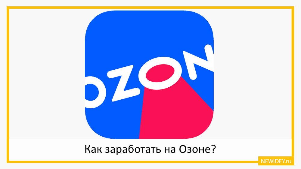 заработок на озоне