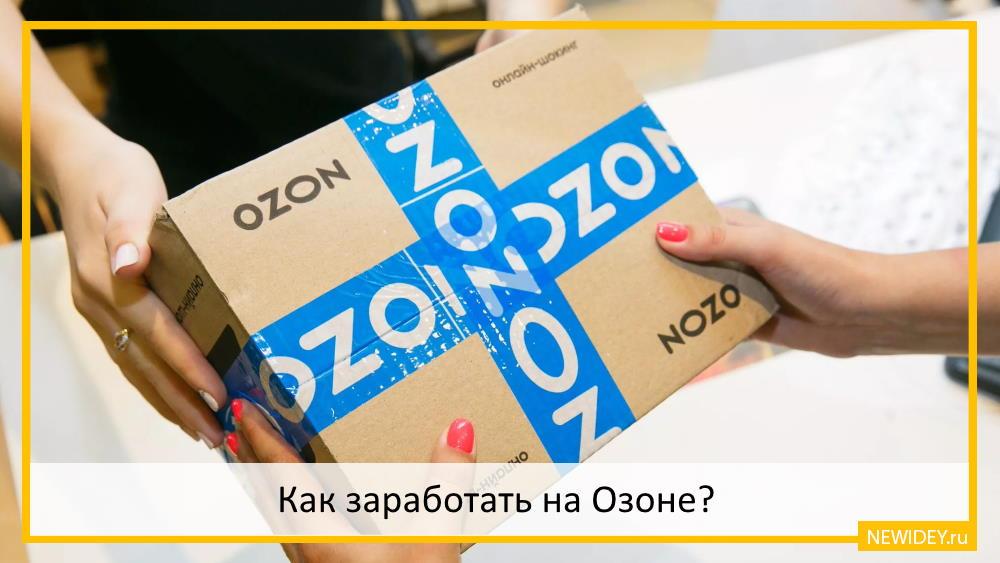 заработок в озон
