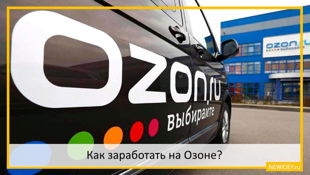 как заработать на озоне