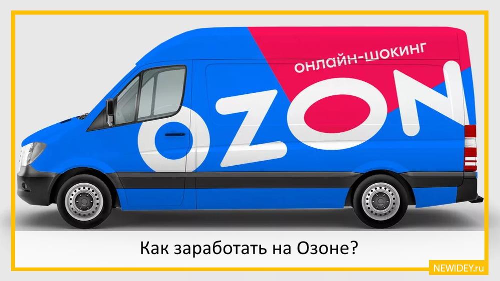 заработок в озоне
