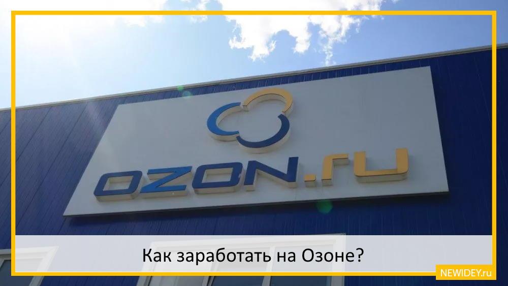 заработать на ozon