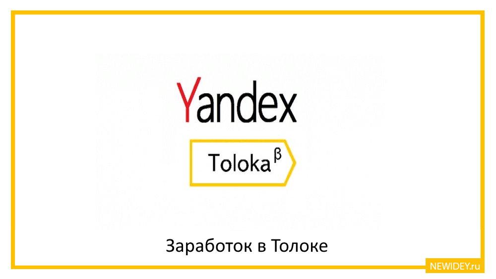 заработок в яндекс толоке