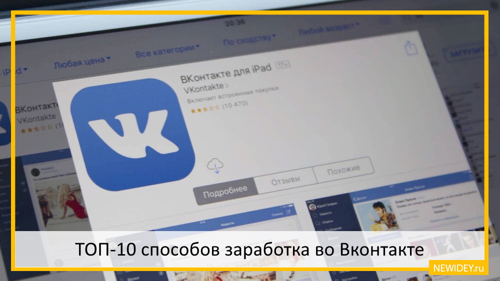 заработок в сети вконтакте