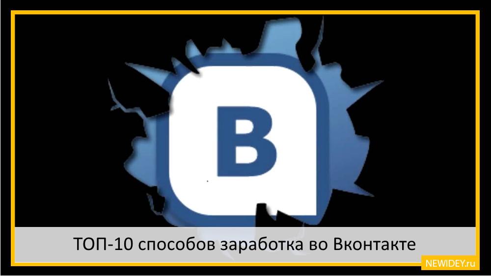 заработок на странице вконтакте