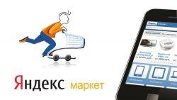 Как заработать на Яндекс.Маркет?
