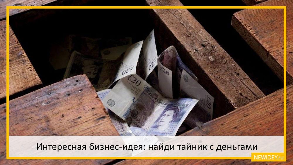найди тайник с деньгами
