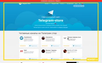 каталоги телеграмм